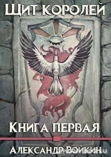 Щит Королей - Александр Войкин