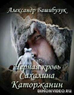 Каторжанин - Александр Башибузук