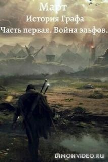 Война эльфов - Март