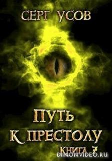 Путь к престолу - Серг Усов