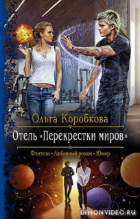 Отель «Перекрестки Миров» - Ольга Коробкова