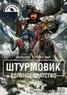 Вольное братство - Валерий Гуминский