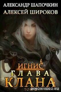 Глава клана. том 2 - Александр Шапочкин, Алексей Широков