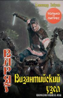 Византийский узел - Александр Забусов