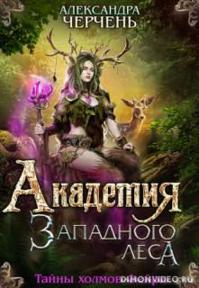 Академия Западного леса - Александра Черчень