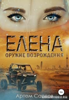Елена – оружие возрождения - Артем Сапеев