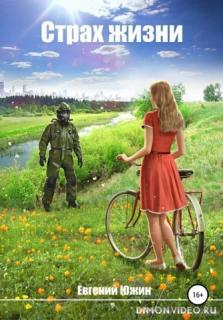 Страх жизни - Евгений Южин