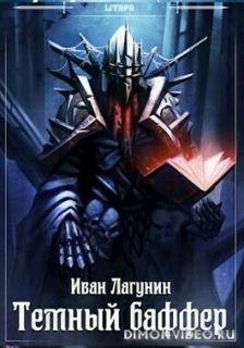 Темный баффер - Иван Лагунин