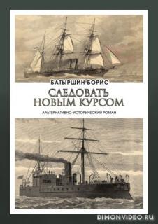 Следовать новым курсом - Борис Батыршин
