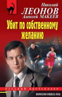 Убит по собственному желанию - Николай Леонов, Алексей Макеев