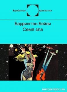 Cемя зла (сборник) - Баррингтон Бейли