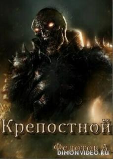 Крепостной - Андрей Федотов