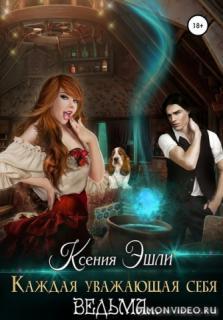 Каждая уважающая себя ведьма… - Ксения Эшли