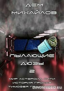 Пылающие дюзы 2 -  Дем Михайлов