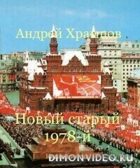 Новый старый 1978-й. Книга шестая - Андрей Храмцов