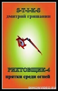 Прятки среди огней - Дмитрий Гришанин
