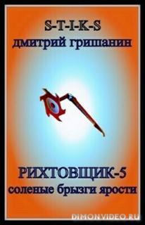 Соленые брызги ярости - Дмитрий Гришанин