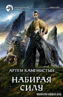 Набирая силу - Артем Каменистый