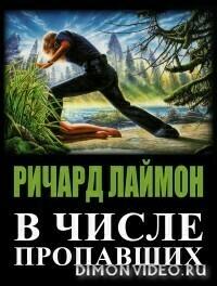 В числе пропавших - Ричард Лаймон