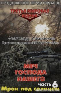 Мрак под солнцем - Александр Афанасьев