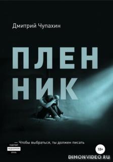 Пленник - Дмитрий Чупахин