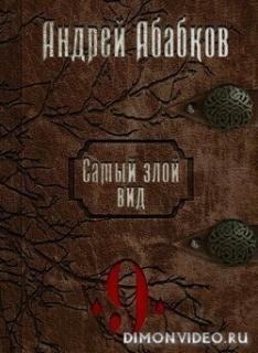 Самый злой вид. По колено в крови - Андрей Абабков
