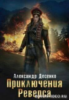 Приключения Реверса - Александр Десенко