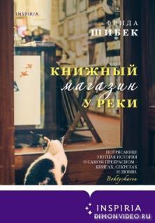 Книжный магазин у реки - Фрида Шибек