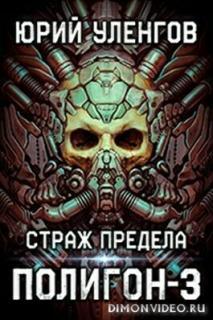 Полигон. Страж Предела - Юрий Уленгов