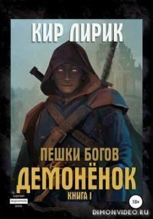 Демоненок - Кир Лирик