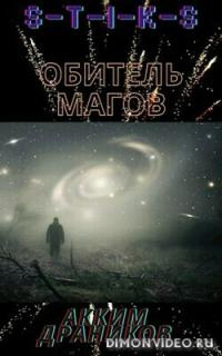 S-T-I-K-S. Обитель магов - Акким Драников