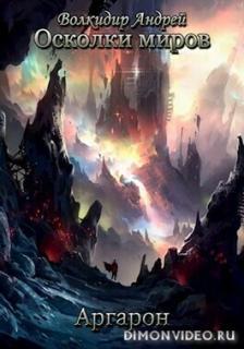 Аргарон - Андрей Волкидир