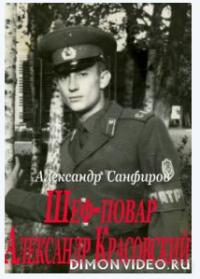Шеф-повар Александр Красовский - Александр Санфиров