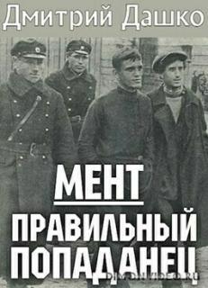 Правильный попаданец - Дмитрий Дашко
