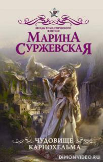 Чудовище Карнохельма - Марина Суржевская