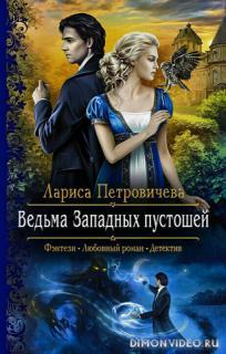 Ведьма Западных пустошей - Лариса Петровичева