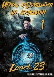 Игрок, забравшийся на вершину (цикл 7 книг) - Дмитрий Михалек