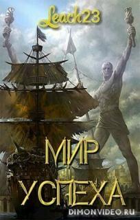 Мир Успеха - Дмитрий Михалек