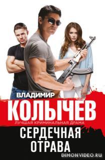 Сердечная отрава - Владимир Колычев
