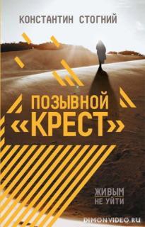 Позывной «Крест» - Константин Стогний