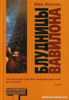 Блудницы Вавилона - Иэн Уотсон