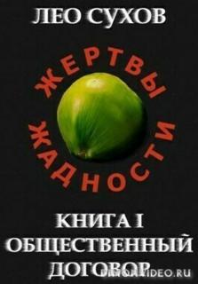 Общественный договор - Лео Сухов