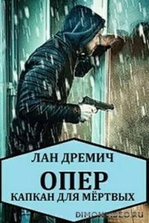 Опер. Капкан для мёртвых - Лан Дремич