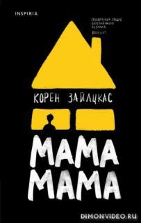 Мама, мама - Корен Зайлцкас