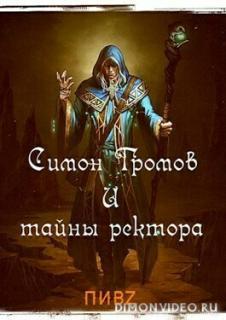 Симон Громов и тайны ректора - Илья Пушкарь
