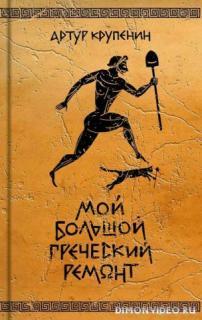 Мой большой греческий ремонт - Артур Крупенин