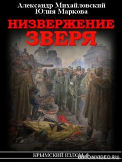 Низвержение Зверя - Александр Михайловский, Юлия Маркова