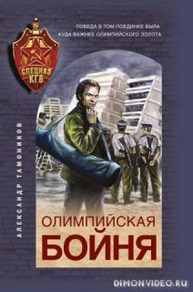 Олимпийская бойня - Александр Тамоников