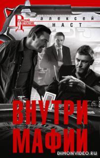 Внутри мафии - Алексей Наст