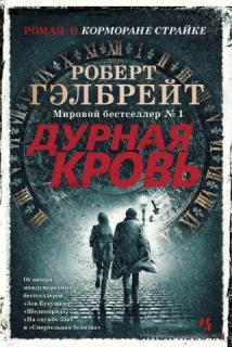 Дурная кровь - Роберт Гэлбрейт